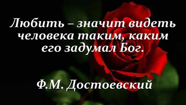 Красивые цитаты про любовь к парню - читать бесплатно 12