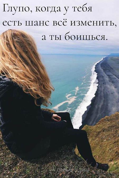 Удивительные и красивые картинки с надписями о жизни 14