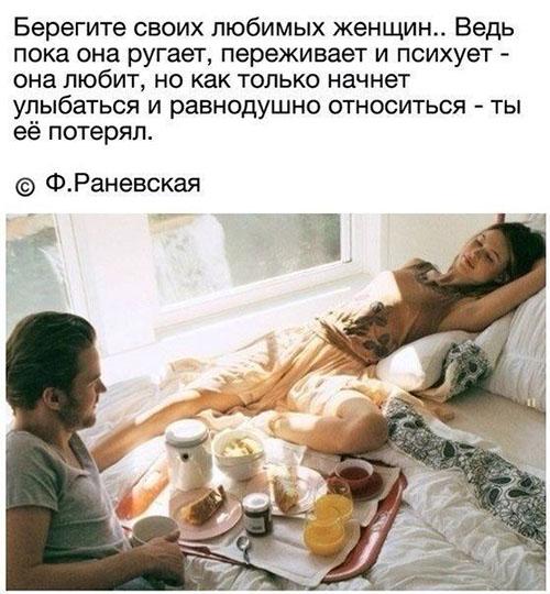 Красивые цитаты про любовь к парню - читать бесплатно 14