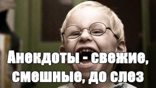 Анекдоты - свежие, смешные, до слез 2017 - читать онлайн, бесплатно заставка