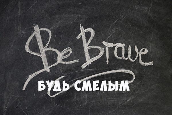 Будь смелым картинки - прикольные, красивые, интересные 9