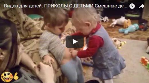 Веселое видео для детей - смотреть смешная подборка