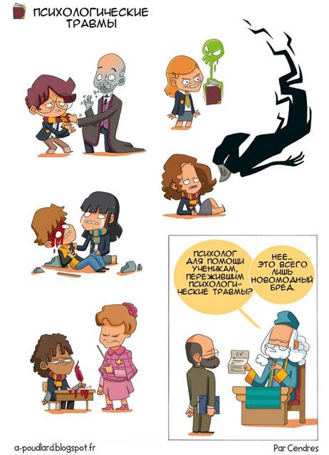 Гарри Поттер комиксы - прикольные, интересные, забавные 15
