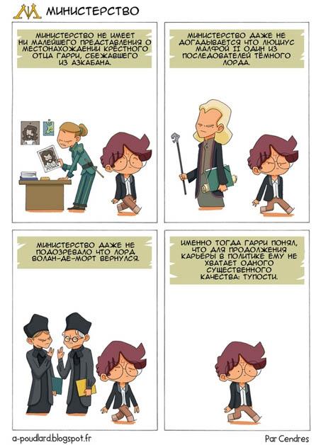 Гарри Поттер комиксы - прикольные, интересные, забавные 5