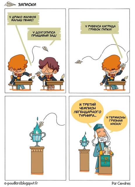 Гарри Поттер комиксы - прикольные, интересные, забавные 8