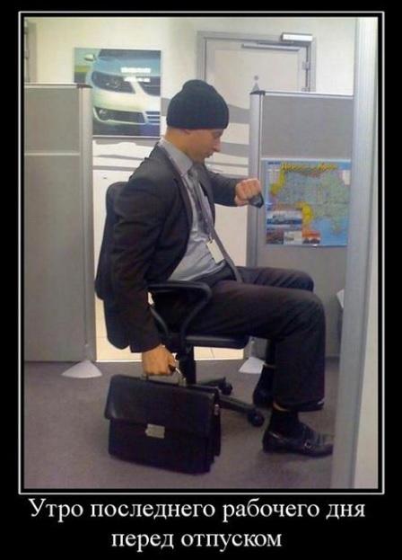 Демотиваторы про работу - смешные, забавные, прикольные, ржачные 5