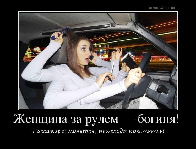 Женщина за рулем фото - веселые, забавные, смешные 9