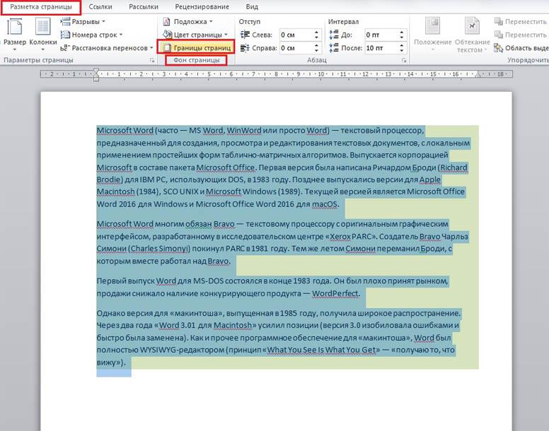 Как убрать фон текста или страницы в Ворде - быстрый способ 1