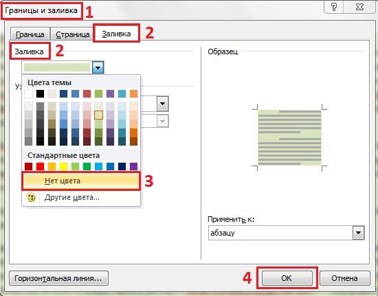 Как убрать фон текста или страницы в Ворде - быстрый способ 2