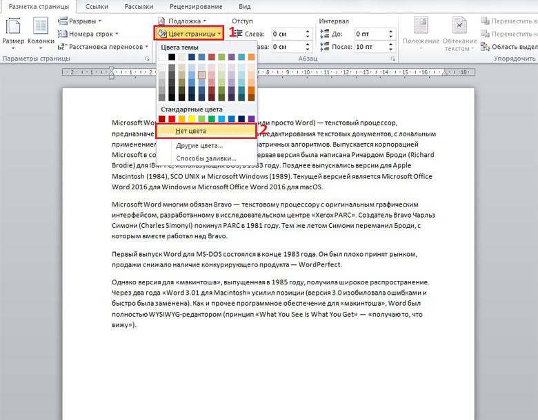 Как убрать фон текста или страницы в Ворде - быстрый способ 7