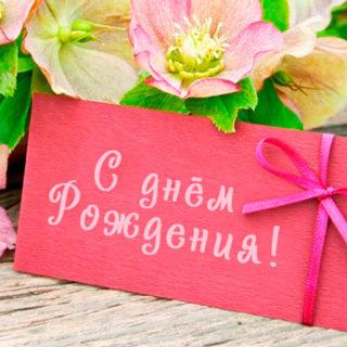 Картинки С Днем Рождения девушке - прикольные, смешные, красивые 15