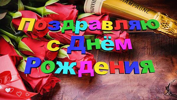 Поздравления с днем рождения начальнице