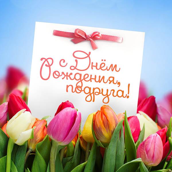 Веселые поздравления с днем рождения Лучшие поздравления