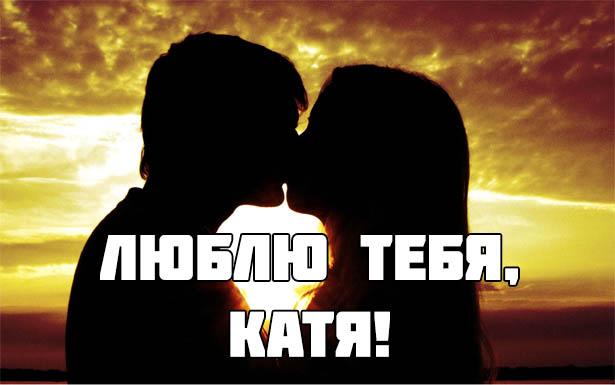 Катя Я тебя люблю картинки - красивые, прикольные, крутые 2
