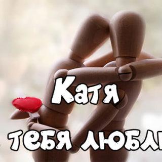 Катя Я тебя люблю картинки - красивые, прикольные, крутые 5