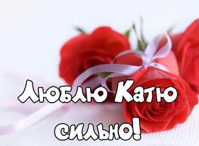Катя Я тебя люблю картинки - красивые, прикольные, крутые 6
