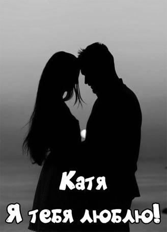 Катя Я тебя люблю картинки - красивые, прикольные, крутые 7