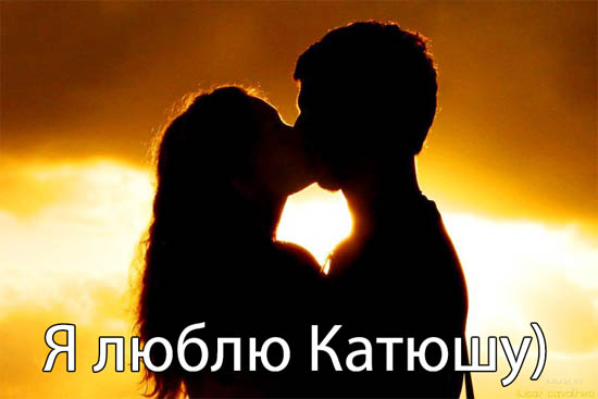 Катя Я тебя люблю картинки - красивые, прикольные, крутые 8