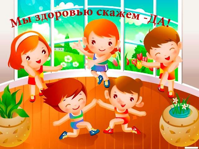 Красивые картинки - Здоровый образ жизни для детского сада 14