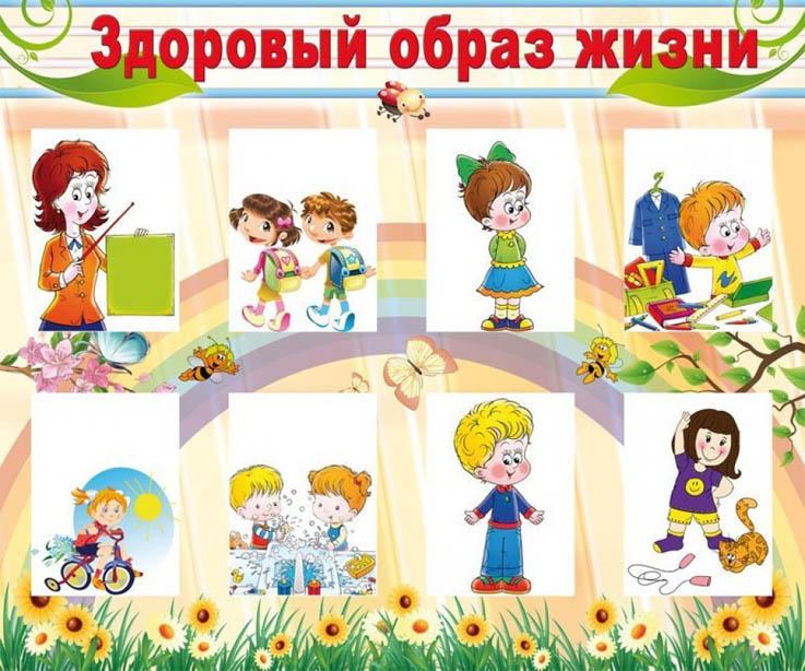 Красивые картинки - Здоровый образ жизни для детского сада 5