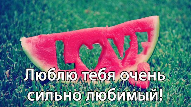 Красивые картинки Люблю тебя очень сильно любимый - скачать бесплатно 11