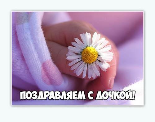 Красивые поздравления с новорожденной дочкой маме - скачать, смотреть 1