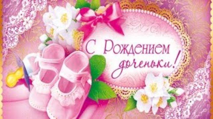Поздравления с рождением дочери ютуб