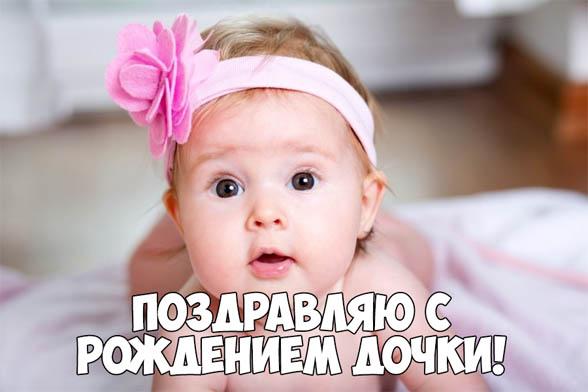 Красивые поздравления с новорожденной дочкой маме - скачать, смотреть 2