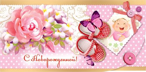 Красивые поздравления с новорожденной дочкой маме - скачать, смотреть 4