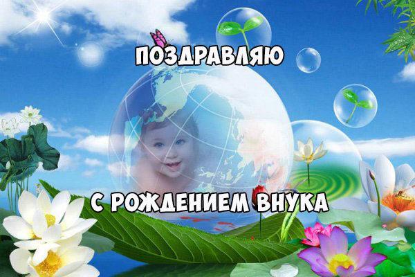 Красивые поздравления с новорожденным внуком - скачать бесплатно 11