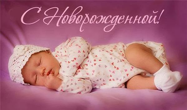 Красивые поздравления с новорожденным внуком - скачать бесплатно 12
