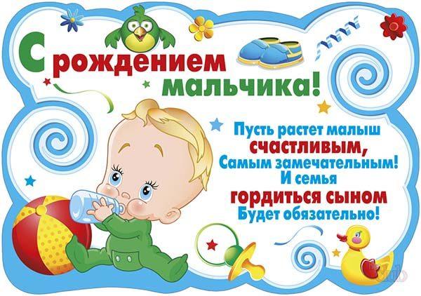 Красивые поздравления с новорожденным внуком - скачать бесплатно 13