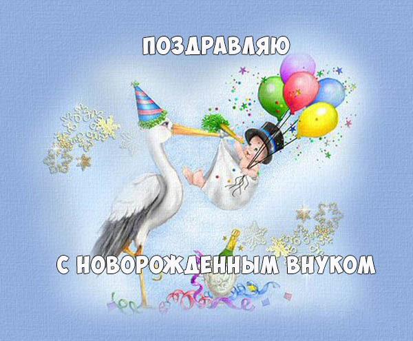 Красивые поздравления с новорожденным внуком - скачать бесплатно 4