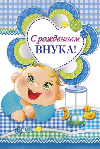 Красивые поздравления с новорожденным внуком - скачать бесплатно 6