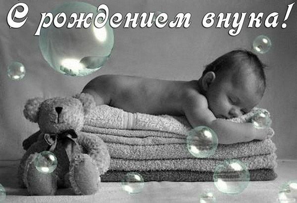 Красивые поздравления с новорожденным внуком - скачать бесплатно 8