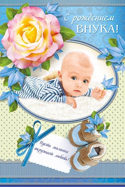 Красивые поздравления с новорожденным внуком - скачать бесплатно 9