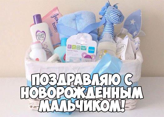 Красивые поздравления с новорожденным мальчиком - скачать 11