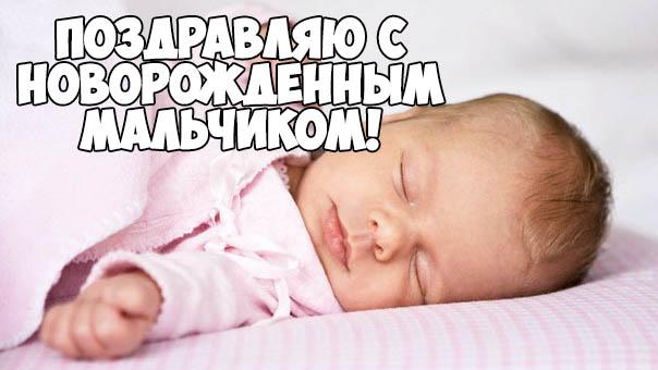 Красивые поздравления с новорожденным мальчиком - скачать 12