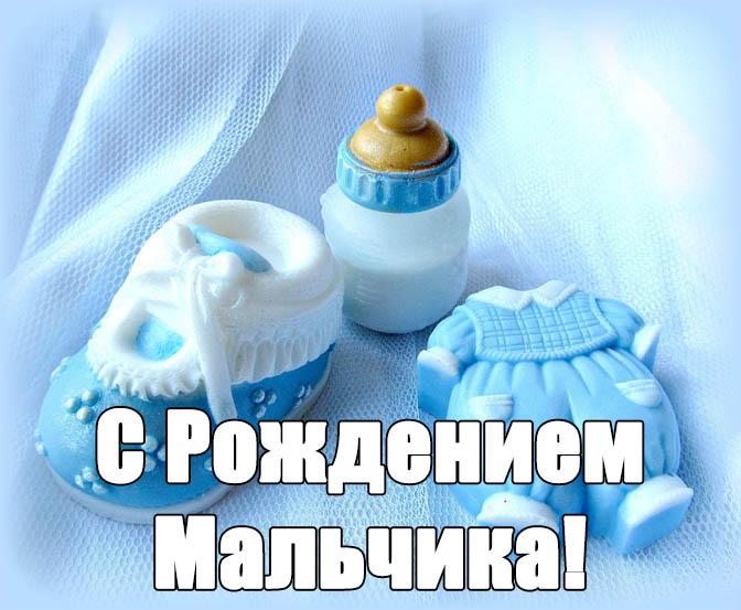 Красивые поздравления с новорожденным мальчиком - скачать 3