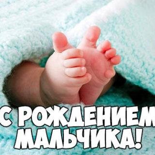 Красивые поздравления с новорожденным мальчиком - скачать 5