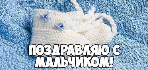 Красивые поздравления с новорожденным мальчиком - скачать 6
