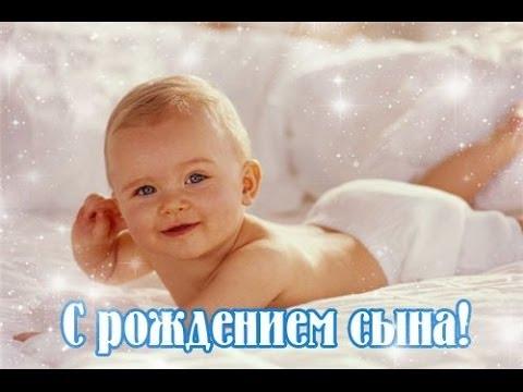Красивые поздравления с новорожденным мальчиком - скачать 7