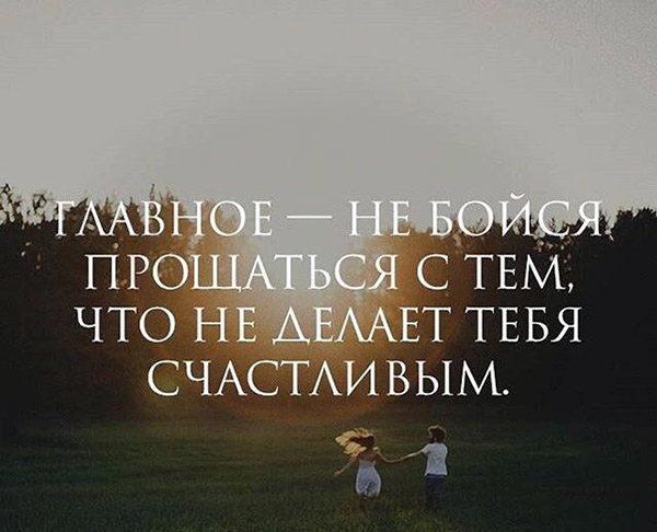 Красивые фразы о жизни, про жизнь со смыслом - читать 13