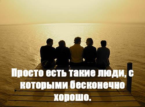 Красивые цитаты про друзей со смыслом - читать бесплатно, онлайн 5