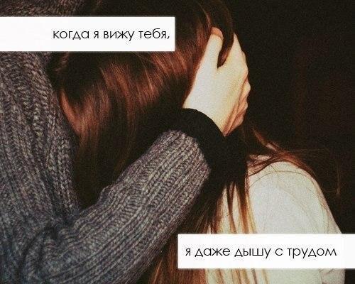 Люблю тебя - картинки, фото, красивые, прикольные, с надписями 9
