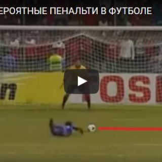 Невероятные и лучшие пенальти в футболе - смотреть видео