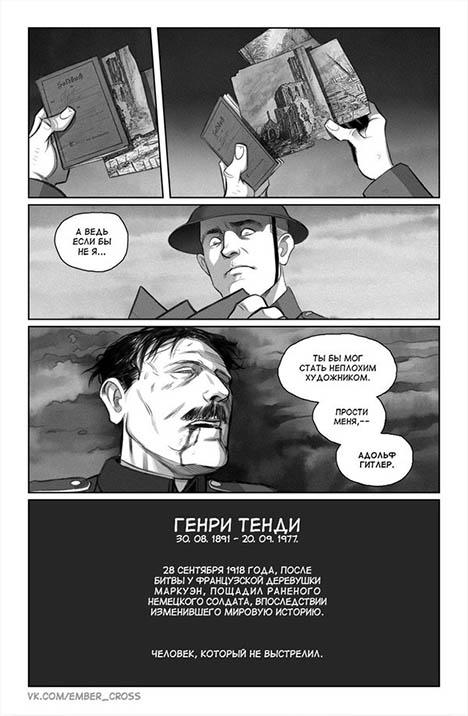 Очень смешные и ржачные комиксы - смотреть бесплатно, подборка 3