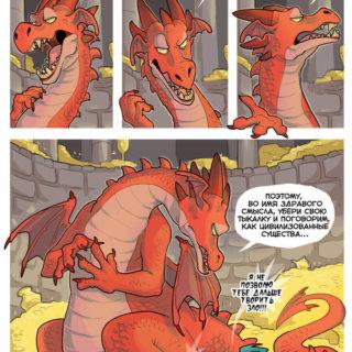 Очень смешные и ржачные комиксы - смотреть бесплатно, подборка 9