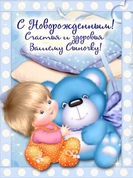 Поздравления с новорожденным мальчиком маме - скачать бесплатно 11