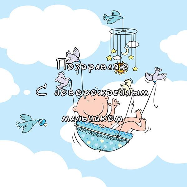 Поздравления с новорожденным мальчиком маме - скачать бесплатно 12